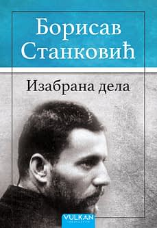 Izabrana delaBore Stankovića